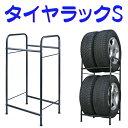 【送料無料】タイヤラック タイヤスタンド タイヤ収納 縦置き収納 カー用品 スタッドレス 普通車 軽自動車