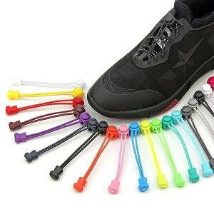 結ばない靴ひも くつひも 子供から大人まで対応 ロックストッパー仕様付き 伸縮性の高いゴム使用 4色選択可 ゴム靴紐 スニーカー HOP-SHLA01 送料無料