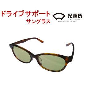 【税込・送料無料】 光源氏 眼鏡の街 の技術が詰まった サングラス 車 ドライブ おすすめ メガネ めがね 眼鏡 uvカット