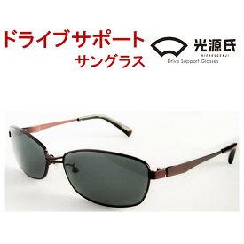 光源氏 眼鏡の街 の技術が詰まった サングラス 車 ドライブ おすすめ メガネ めがね 眼鏡 uvカット