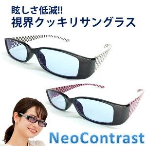 ネオコントラスト NeoContrast サングラス メンズ 女性 レディース 眩しさ 改善 まぶしさ 緩和 眼病予防 白内障 術 後 予防 加齢 ライト 眩しい まぶしい 防眩 遮光 軽減 アイケア 用 紫外線 対策