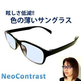 ネオコントラスト ブルーレンズ メンズ 紫レンズ 軽量 眩しさ 改善 うすい色 薄い色 の サングラス 青 NeoContrast レディース UVカット 紫レンズ クリアレンズ 透明 レンズ 色弱 色覚 補正 UVケア 色 が 薄い めがね 眩しい 軽減 まぶしくない 眩しくない メガネ 眼鏡