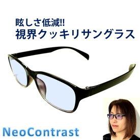 ネオコントラスト メンズ レディース サングラス 女性 白内障用 眩しさ 改善 まぶしさ 緩和 軽量 加齢 ライト 眩しい まぶしい 防眩 軽減 眼病予防 白内障 術 後 予防 アイケア 用 紫外線 対策 uvケア 術後 白内障予防 おすすめ uvカット NeoContrast メガネ 眼鏡