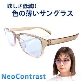 メンズ レディース ネオコントラスト 眩しさ 改善 うすい色 薄い色 薄い 色 の サングラス uvカット クリア 透明 レンズ アイケア 用 紫外線 対策 uvケア おすすめ 色 が 薄い めがね 眩しい 軽減 まぶしい 防眩 光 レンズ 鯖江