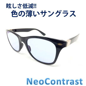 ネオコントラスト メンズ レディース 眩しさ 改善 うすい色 薄い色 薄い 色 の サングラス レディース uvカット クリア 透明 レンズ アイケア 用 紫外線 対策 uvケア おすすめ 色 が 薄い めがね 眩しい 軽減 まぶしい 防眩 光 レンズ 鯖江 ウェリントン