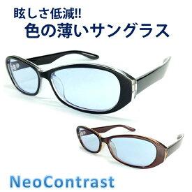ネオコントラスト ブルーレンズ レディース メンズ うすい色 紫レンズ NeoContrast 薄い 色 の サングラス 青 ライトカラー 眩しさ 改善 UVカット クリアレンズ 遮光 透明 レンズ アイケア 色弱 色覚 UVケア おすすめ 色 が 薄い めがね まぶしい 防眩 光 メガネ 眼鏡