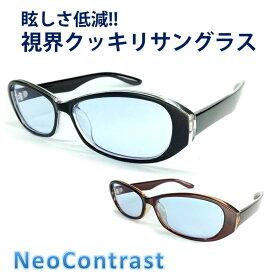レディース メンズ ネオコントラスト サングラス NeoContrast 女性 眩しさ 改善 まぶしさ 緩和 加齢 ライト 眩しい まぶしい 防眩 遮光 軽減 眼病予防 白内障 術 後 予防 アイケア 用 紫外線 対策 uvケア 術後 白内障予防 おすすめ uvカット メガネ 眼鏡