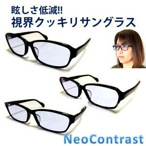 サングラス ネオコントラスト メンズ レディース NeoContrast 眼病予防 白内障 術 後 予防 アイケア 用 女性 眩しさ 改善 まぶしさ 緩和 加齢 ライト 眩しい まぶしい 防眩 遮光 眼精疲労 軽減 紫