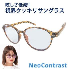 メンズ レディース ネオコントラスト サングラス 女性 眩しさ 眼病予防 白内障 術 後 予防 まぶしさ 改善 緩和 加齢 ライト 眩しい まぶしい 防眩 軽減 アイケア 用 紫外線 対策 uvケア 術後 白内障予防 おすすめ uvカット 鯖江