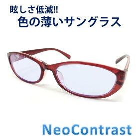 眩しさ 改善 ネオコントラスト メンズ レディース うすい色 薄い色 薄い 色 の サングラス uvカット クリア 透明 レンズ アイケア 用 紫外線 対策 uvケア おすすめ 色 が 薄い めがね 眩しい 軽減 まぶしい 防眩 光 レンズ 鯖江