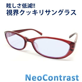 ネオコントラスト 眩しさ 改善 サングラス メンズ レディース 女性 眼病予防 白内障 術 後 予防 まぶしさ 緩和 加齢 ライト 眩しい まぶしい 防眩 軽減 アイケア 用 紫外線 対策 uvケア 術後 白内障予防 おすすめ uvカット 鯖江