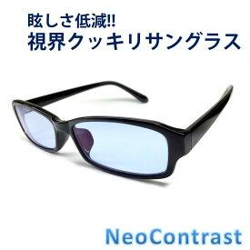 サングラス レディース NeoContrast ネオコントラスト メンズ 眼病予防 白内障 術 後 予防 女性 眩しさ 改善 まぶしさ 緩和 遮光 加齢 ライト 眩しい まぶしい 防眩 軽減 アイケア 用 紫外線 対策 uvケア 術後 白内障予防 おすすめ uvカット メガネ 眼鏡