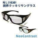 ネオコントラスト NeoContrast サングラス オーバーグラス 保護メガネ メンズ 男性 レディース 女性 眩しさ 改善 まぶ…