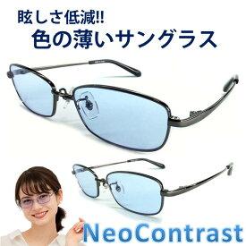 メンズ レディース ブルーレンズ ネオコントラスト 紫レンズ NeoContrast 軽量 ライトカラー サングラス 眩しさ 改善 うすい色 薄い色 の サングラス スクエア uvカット 色弱 色覚 補正 クリアレンズ 透明 レンズ おすすめ めがね 眩しい 軽減 まぶしい 防眩 光 青 黄色