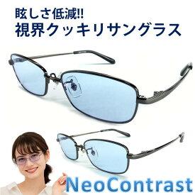 まぶしさ 緩和 ネオコントラスト NeoContrast サングラス メンズ レディース 女性 眩しさ 改善 軽量 スクエア 加齢 ライト 眩しい まぶしい 防眩 軽減 眼病予防 白内障 術 後 予防 アイケア 用 紫外線 対策 uvケア 術後 白内障予防 おすすめ uvカット メガネ 眼鏡