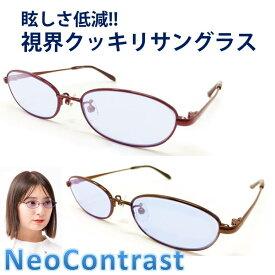 眩しさ 改善 サングラス ネオコントラスト NeoContrast レディース 女性 白内障用 軽量 オーバル まぶしさ 緩和 加齢 ライト 眩しい まぶしい 防眩 軽減 眼病予防 白内障 術 後 予防 アイケア 用 紫外線 対策 uvケア 術後 白内障予防 おすすめ uvカット メガネ 眼鏡