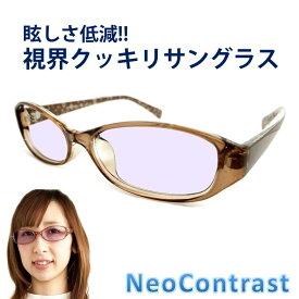 ネオコントラスト レディース サングラス 女性 NeoContrast 白内障用 眩しさ 改善 まぶしさ 緩和 眼病予防 白内障 術 後 予防 加齢 ライト 眩しい まぶしい 防眩 遮光 軽減 アイケア 用 紫外線 対策 uvケア 術後 白内障予防 おすすめ uvカット メガネ 眼鏡