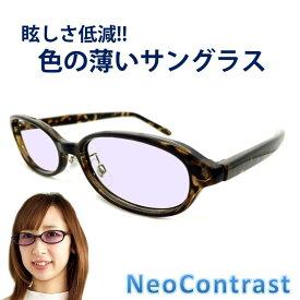 ネオコントラスト メンズ 眩しさ 改善 うすい色 薄い色 薄い 色 の サングラス レディース uvカット クリア 透明 レンズ アイケア 用 紫外線 対策 uvケア おすすめ 色 が 薄い めがね 眩しい 軽減 まぶしい 防眩 光 鯖江 まぶしくない 眩しくない