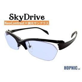 調光サングラス メンズ レディース ネオコントラスト メガネ 釣り ゴルフ アウトドア ドライブ イエローライトカット ドライブ 調光 調光Neo NeoContrast ドライブ調光 uvカット まぶしい 眩しい サングラス 紫外線 カット 眼鏡 薄い 色 レンズ