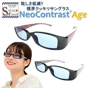 ネオコントラスト NeoContrast サングラス メンズ 女性 レディース 眩しさ 改善 まぶしさ 緩和 眼病予防 白内障 術 後 保護メガネ 予防 加齢 ライト 眩しい まぶしい 防眩 遮光 眼精疲労 軽減 ア