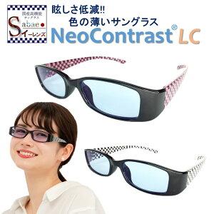 レディース メンズ NeoContrast ブルーレンズ カラーレンズ ネオコントラスト おしゃれ 薄い 色 の サングラス UVカット クリアレンズ 鯖江レンズ レンズ アイケア 色覚 補正 用 おすすめ 色 が