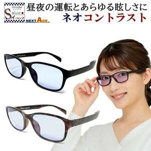 ネオコントラスト ブルーレンズ メンズ NeoContrast 鯖江レンズ うすい色 薄い色 薄い 色 の サングラス 青 ライトカラー 丸 レディース UVカット クリアレンズ 透明 遮光 レンズ アイケア 紫外線