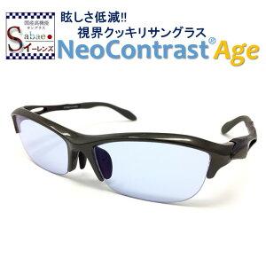 ネオコントラスト サングラス レディース メンズ NeoContrast 女性 眩しさ 改善 眼病予防 頭痛 白内障 術 後 予防 アイケア 用 まぶしさ 緩和 加齢 ライト 眩しい まぶしい 防眩 遮光 眼精疲労 軽