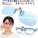 【今だけ10%OFF】 跳ね上げ式 メガネの上から 夜間専用 ネオコントラスト clipon ナイト ドライブ 昼夜兼用 メンズ レ…