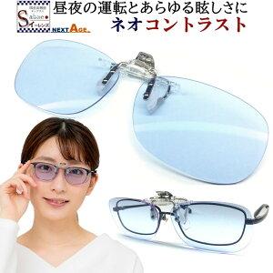 ネオコントラスト クリップ レディース サングラス NeoContrast 白内障用 眩しさ 改善 まぶしさ 緩和 眼病予防 白内障 術 後 保護メガネ 予防 加齢 ライト 眩しい まぶしい 防眩 遮光 眼精疲労 軽