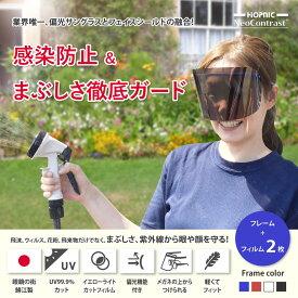 偏光 フェイスシールド 2枚組 クリアに見える 眩しい まぶしくない UVカット 高品質 反射防止 フェイスガード フェイスカバー ガーデニング 家庭菜園 農業 簡易式 水洗 飛沫防止 メガネの上から 眼科 医療 ネオコントラスト