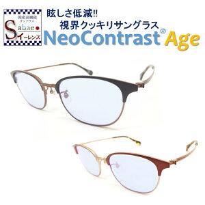 ネオコントラスト NeoContrast サングラス 白内障 予防 メンズ レディース 眼病予防 術 後 アイケア 用 女性 眩しさ 改善 まぶしさ 緩和 加齢 ライト 眩しい まぶしい 防眩 遮光 眼精疲労 軽減 紫