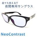夜間専用 サングラス ネオコントラスト メンズ レディース 夜用 NeoContrast uvカット おしゃれ メガネ めがね 雨天 …