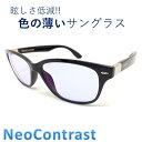 ネオコントラスト ブルーレンズ メンズ レディース NeoContrast 鯖江レンズ うすい色 ライトカラー 薄い 色 の サング…
