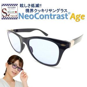 ネオコントラスト サングラス レディース メンズ NeoContrast 女性 眩しさ 改善 眼病予防 白内障 術 後 予防 アイケア 用 まぶしさ 緩和 加齢 ライト 眩しい まぶしい 防眩 遮光 眼精疲労 軽減 紫