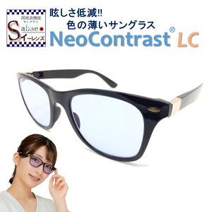 ネオコントラスト ブルーレンズ メンズ レディース NeoContrast 鯖江レンズ うすい色 ライトカラー 薄い 色 の サングラス 青 おしゃれ UVカット クリアレンズ 透明 遮光 レンズ 色弱 色覚 補正