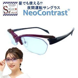 ネオコントラスト夜間専用 NeoContrast 長距離 運転 適合 防眩 夜 見える ライト 眩しい 軽減 まぶしい 光 レンズ 眼鏡 おすすめ 夜間運転 適合用 夜盲症 昼夜兼用 サングラス メンズ レディース