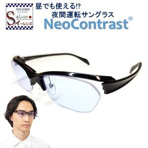夜間専用 サングラス ネオコントラスト メンズ レディース 夜用 uvカット メガネ 軽量 めがね 雨天 夜間 車 バイク 長距離 運転 適合 ランニング 自転車 最適 夜 見える NeoContrast ライト 眩しい