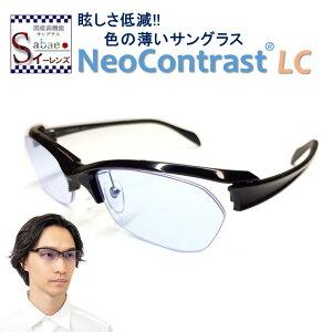 ネオコントラスト ブルーレンズ メンズ レディース 鯖江レンズ NeoContrast 軽量 眩しさ 改善 うすい色 薄い 色 の サングラス 青 UVカット クリアレンズ 透明 レンズ 色弱 色覚 補正 UVケア おす