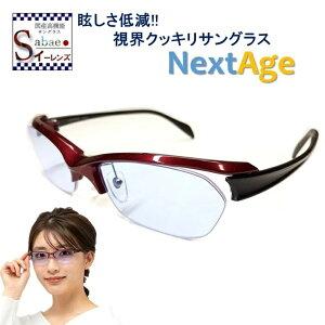ネオコントラスト まぶしさ 緩和 サングラス NeoContrast メンズ レディース 軽量 女性 眩しさ 改善 加齢 ライト 眩しい まぶしい 防眩 眼精疲労 軽減 眼病予防 白内障 術 後 保護メガネ 予防 ア