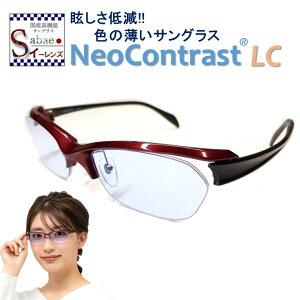 ネオコントラスト メンズ レディース 鯖江レンズ ブルーレンズ NeoContrast 眩しさ 改善 軽量 うすい色 薄い色 の サングラス 青 UVカット クリアレンズ 色弱 色覚 補正 透明 レンズ アイケア お