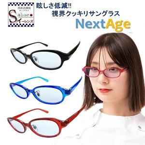 レディース メンズ ネオコントラスト サングラス 眩しさ 改善 おしゃれ 女性 まぶしさ 緩和 眼病予防 白内障 術 後 予防 加齢 ライト 眩しい まぶしい 防眩 遮光 頭痛 眼精疲労 軽減 アイケア