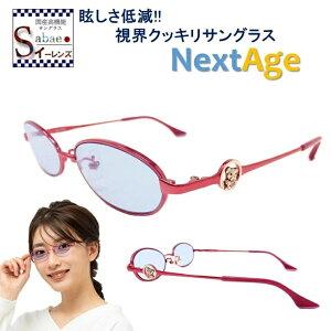 ネオコントラスト サングラス NeoContrast レディース 女性 眩しさ 改善 まぶしさ 緩和 加齢 ライト まぶしい 防眩 頭痛 眼精疲労 軽減 眼病予防 白内障 術後 保護メガネ 予防 アイケア 紫外線 対