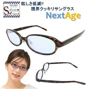 ネオコントラスト メンズ サングラス レディース 女性 眩しさ 改善 まぶしさ 緩和 加齢 NeoContrast ライト 眩しい まぶしい 防眩 眼精疲労 軽減 遮光 眼病予防 白内障 術 後 保護メガネ 予防 ア
