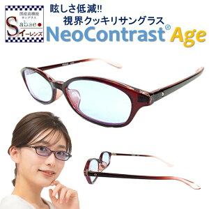 ネオコントラスト レディース サングラス 女性 NeoContrast 白内障用 眩しさ 改善 まぶしさ 緩和 眼病予防 白内障 術 後 保護メガネ 予防 加齢 ライト 眩しい まぶしい 防眩 遮光 眼精疲労 軽減