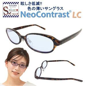 ネオコントラスト メンズ ブルーレンズ 眩しさ 改善 鯖江レンズ うすい色 おしゃれ 薄い色 薄い 色 の サングラス 青 レディース NeoContrast UVカット クリアレンズ 遮光 透明 レンズ 色弱 おす