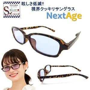 ネオコントラスト NeoContrast サングラス メンズ 男性 レディース おしゃれ 女性 眩しさ 改善 まぶしさ 緩和 加齢 ライト 眩しい まぶしい 防眩 眼精疲労 軽減 眼病予防 白内障 術 後 保護メ
