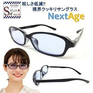 ネオコントラスト サングラス メンズ 男性 レディース 女性 眩しさ 改善 まぶしさ 緩和 遮光 加齢 ライト 眩しい まぶしい 防眩 頭痛 眼精疲労 軽減 眼病予防 白内障 術 後 保護メガネ 予防 ア