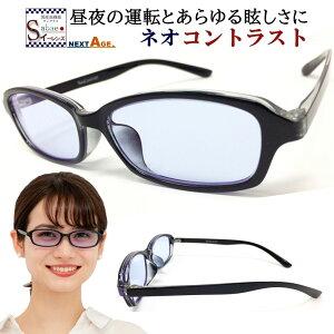 ネオコントラスト NeoContrast ブルーレンズ レディース メンズ おしゃれ 眩しさ 改善 うすい 薄い 色 の サングラス 鯖江レンズ ライトカラー 遮光 UVカット クリアレンズ アイケア 用 色覚 補正