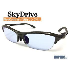 調光サングラス メンズ レディース ドライブ 紫外線 uvカット ネオコントラスト PCメガネ 釣り ゴルフ イエローライトカット 特許 ファッション 送料無料 メガネケース プレゼント 偏光 を超える サングラス