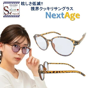 メンズ レディース ネオコントラスト サングラス NeoContrast おしゃれ 女性 眩しさ 眼病予防 白内障 術 後 保護メガネ 予防 まぶしさ 改善 緩和 加齢 ライト 眩しい まぶしい 防眩 眼精疲労 軽減